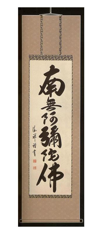六字名号 (安藤 徳祥)