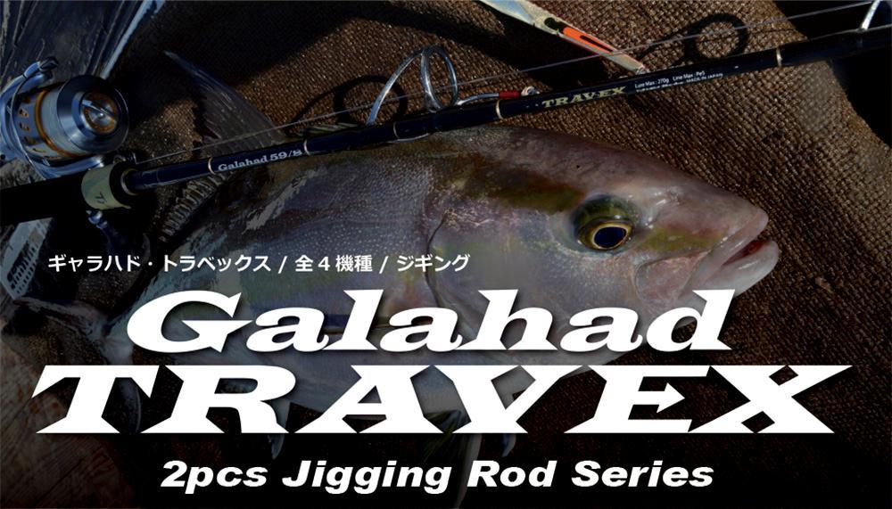 【送料無料】 ヤマガ ギャラハド Galahad 59/6 TRAVEX  スピニング 2ピース 近海から 遠征まで