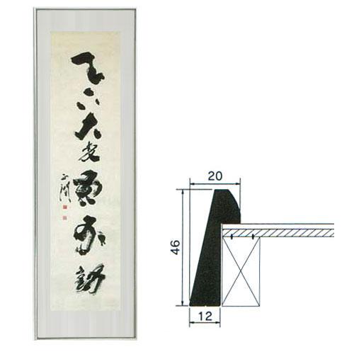 YW-43 2尺x6尺 和額、扁額、書道用額縁