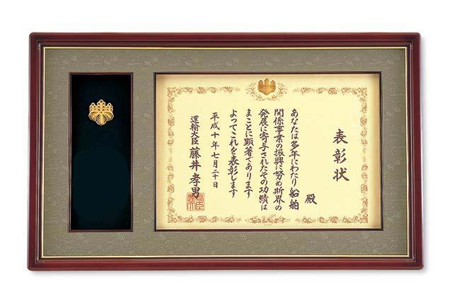 省庁大臣表彰額 294-1B