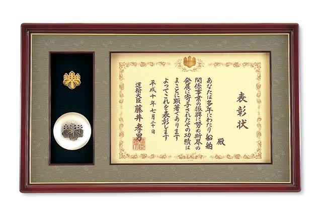 省庁大臣表彰額 294-1C