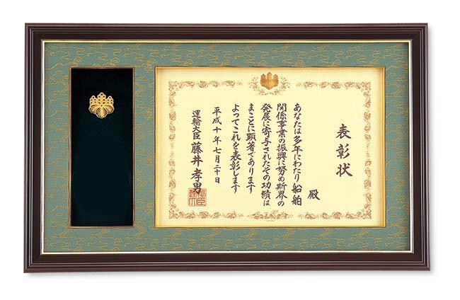 省庁大臣表彰額 294-2B
