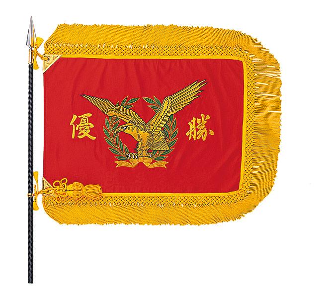 ミシン刺繍優勝旗 H-51-1