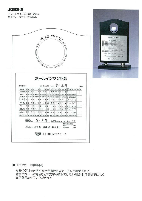 ゴルフ ホールインワン記念品 楯A J092-2