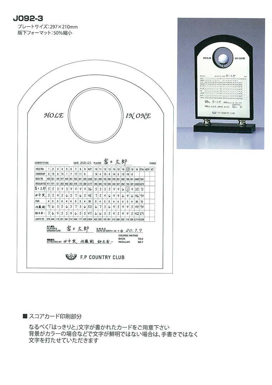 ゴルフ ホールインワン記念品 楯B J092-3