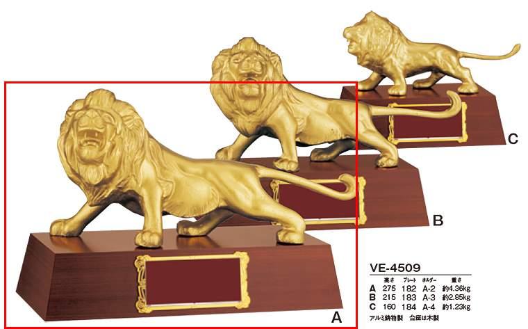 ライオンブロンズ VE-4509-A
