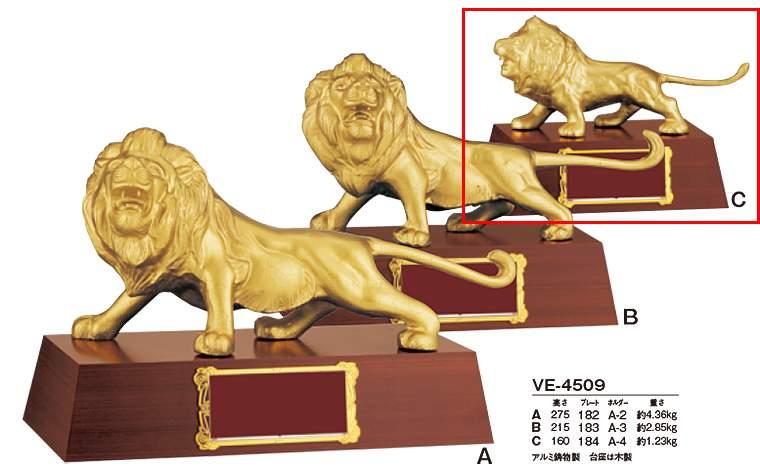 【テレビで話題】 VE-4509-Cライオンブロンズ VE-4509-C, 東京下町雑貨店:2996fef0 --- enduro.pl