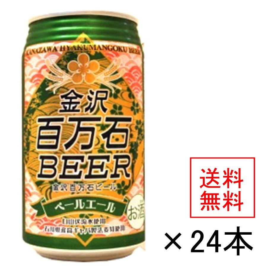 白山わくわくビール醸造 金沢 百万石ビール ペールエール 350缶×24本入