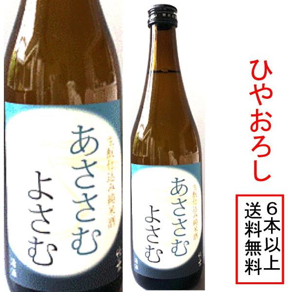 竹葉 生もと仕込み 純米酒 売れ筋ランキング あささむよさむ 720mlひやおろしは6本以上お求めで送料無料 定番の人気シリーズPOINT(ポイント)入荷