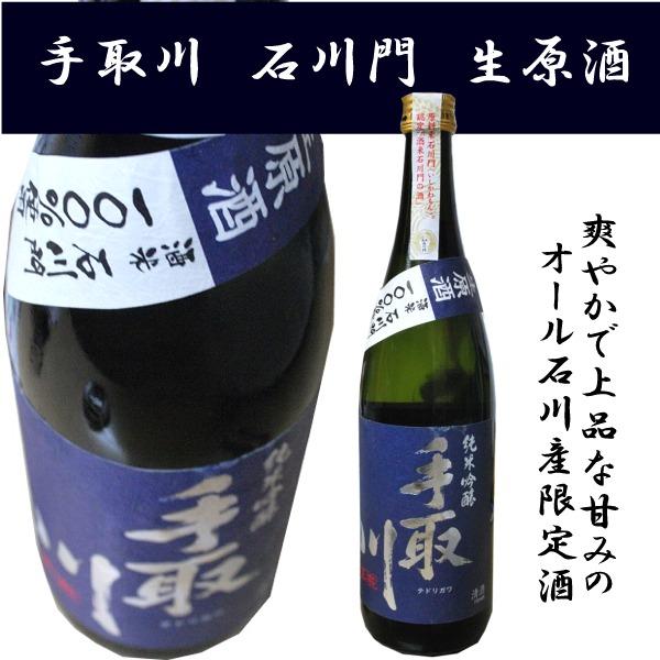 吉田酒造手取川純米吟醸石川門生原酒1800m