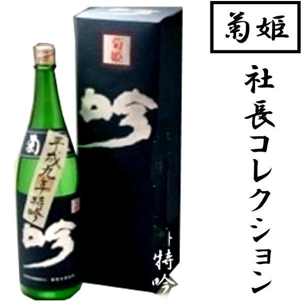【送料無料】菊姫酒造菊姫特吟 平成15年度産 1800ミリ