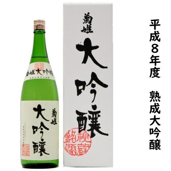 商品数が少ない為 売却 タイミングによって完売の恐れもございます 菊姫酒造 平成8年度 定価 菊姫大吟醸 720ミリ