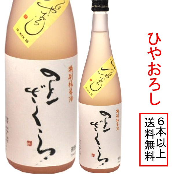 櫻田酒造 能登桜 純米大吟醸ひやおろし 720ミリひやおろしはいずれも6本以上で送料無料