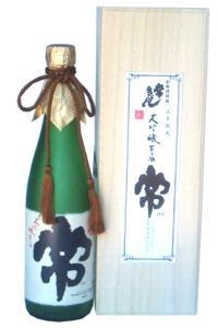 石川県は加賀市の蔵元 鹿野酒造常きげん 大吟醸古酒 「常」 1800m お届けまで数日必要です