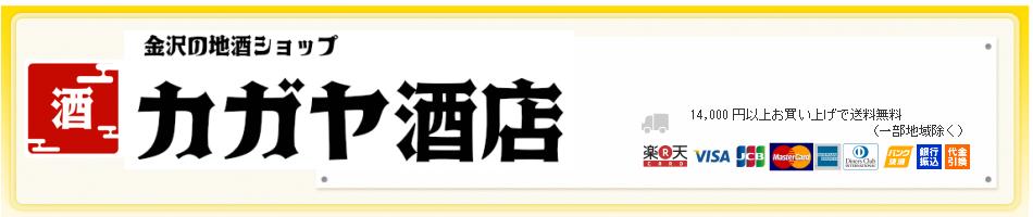 金沢の地酒ショップ カガヤ酒店:日本酒/ワイン/焼酎/農家米/特産品など!通販で簡単便利にお買物下さい
