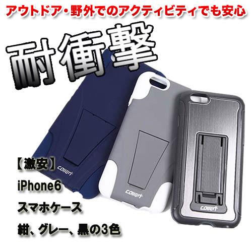 高品質 格安 お気に入 スマホケース アイフォン6ケース iPhone6 iPhone6s iPhoneケース グレー カバー 耐衝撃