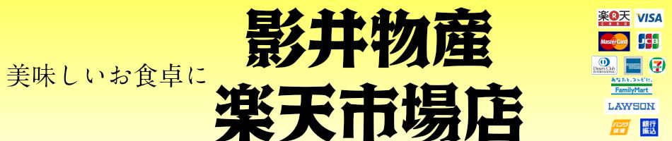 影井物産 楽天市場店:業務用冷凍食品の販売