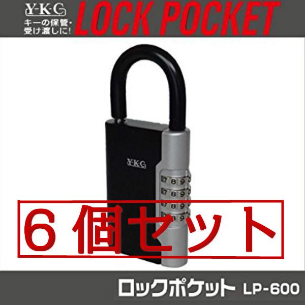 【防犯用品】YKC ロックポケット 鍵の保管・収納 LP-600 南京錠型/吉野金物