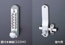 キーレックス500 面付本締錠 補助錠 暗証番号で開錠