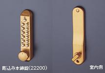 キーレックス500 彫込本締錠 補助錠 記憶番号で開錠