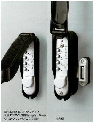 キーレックス047 面付本締錠 補助錠 両面ボタンタイプ 厚扉エアタイト対応 防水カバー付 暗証番号で開錠