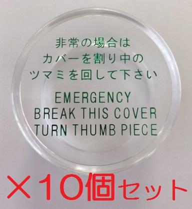 【MIWA/美和ロック】非常用カバー シリンダーサムターン用 カバーのみ お買い得10個セット【非常用】【台座なし】【純正品】【防犯】【防災】MMカバー
