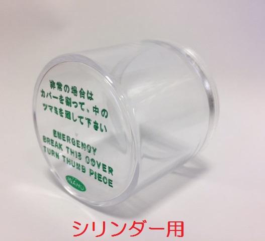 非常時に割って開錠 カバーのみ 非常用カバー シリンダー サムターン用 非常用 未使用品 iNAHO FUKI 《週末限定タイムセール》 防犯 防災