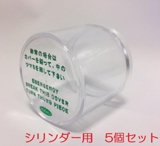非常用カバー シリンダー サムターン用 カバーのみ お買い得5個セット【非常用】【FUKI/iNAHO】【防犯】【防災】