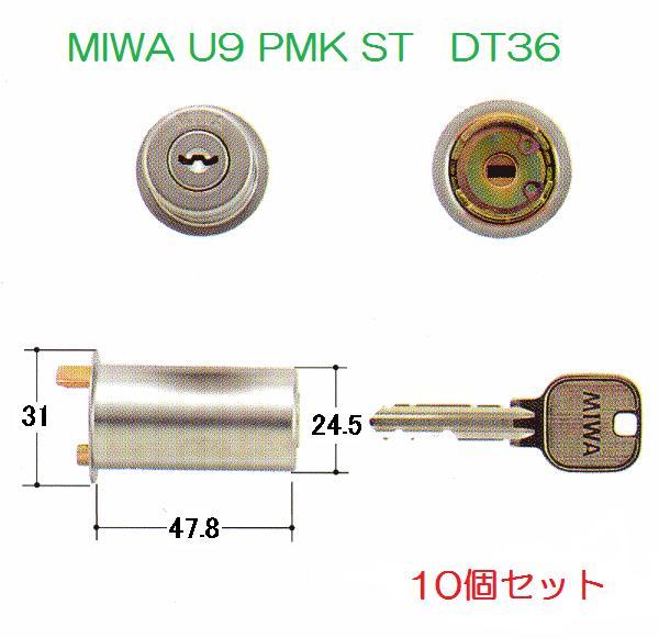 セット商品 MIWA U9 PMK シリンダー ST(シルバー)扉厚36mm 10個セット