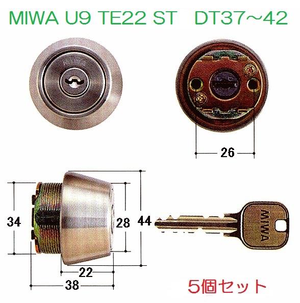 セット商品 MIWA U9 TE22 シリンダー ST(シルバー)扉厚37~42mm 5個セット