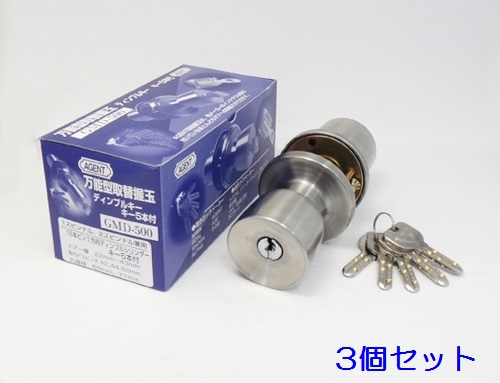 ドアノブ 取替玉座 万能【扉厚22~43mm】【握り玉】AGENT GMD-500 3個セット