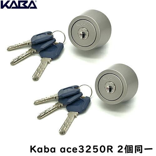 Kaba ace シリンダー錠 シリンダー 取替えシリンダー2個 キー6本付 KABA ACE カバエース 3250R ゴールド 2個同一キータイプMIWA-LSP 取替え TE0兼用タイプ交換シリンダー 最新 ブロンズ SALE シルバー 交換 鍵 交換用シリンダー