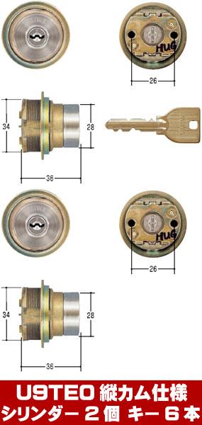 [2個同一:キー6本付]U9シリンダー miwa シリンダー u9【MIWA-TE0(LIX)縦カムタイプ交換シリンダー】シルバー色※縦カム仕様 鍵 交換
