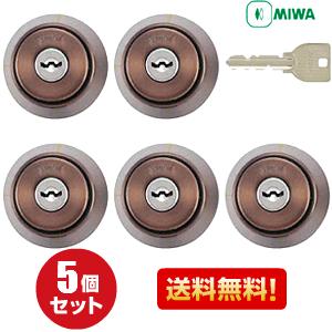 MIWA-U9LA MCY-110 鍵 交換 5個セット 送料無料 U9 LA 返品不可 U9シリンダー MIWA MIWA-LAタイプ 無料サンプルOK シリンダー 交換用シリンダー U9-LA.CY 交換シリンダー ブロンズ色
