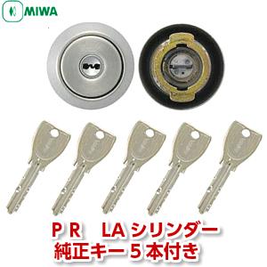 ピッキングは非常に困難 ドリル攻撃にも高い抵抗力があります 鍵 交換 シリンダー錠 シリンダー miwa 美和ロック お買い得品 取替え MIWA タイプ PRシリンダー 交換用シリンダー MIWA-LA 送料無料/新品 DA シルバー色 キー5本 キー5本付 交換シリンダー 対応扉厚33~42mm