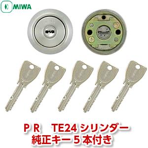 ピッキングは非常に困難 ドリル攻撃にも高い抵抗力があります MIWA 鍵 休み シリンダー キー5本付 交換用シリンダー 交換シリンダー シルバー色 TE24 キー5本付きPRシリンダー 気質アップ TE24.CY対応扉厚28~37mm PR MIWA-SWLSPタイプ