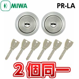 鍵 交換 MIWA PR LAシリンダー シリンダー錠 シリンダー 取替え 2個同一 同一シリンダー2個 キー6本付 防犯錠 玄関 鍵【MIWA(美和)PR-LA(DA)タイプ交換シリンダー】