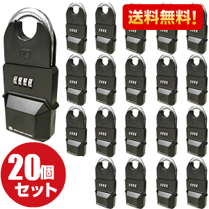 【カギの預かり箱 鍵の預かり箱 20個セット】DS-KB-1 NLSキーボックス キーボックス ダイヤル 暗証番号 ダイヤル式 20個セット 送料無料