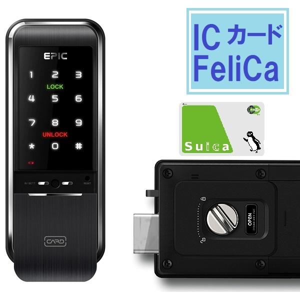 TRIPLE X2非常キー無しタイプ EPIC 暗証番号・ICシール・ICカード(電子錠)(開き扉ドア用・補助錠タイプ)