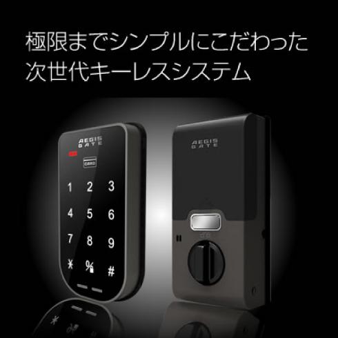 タッチパネル&非接触IC式電気錠AEGIS GATE (イージスゲート)【送料無料】