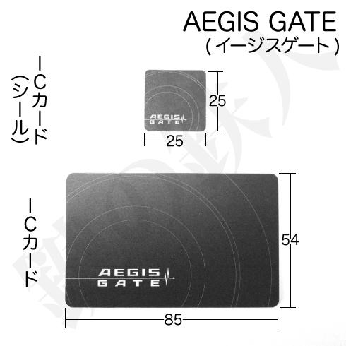 タッチパネル&非接触IC式電気錠AEGIS GATE (イージスゲート)用●追加ICカードまたは●追加ICカード(シール)