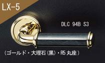 GOAL LX 高級レバーハンドル LX-5 鍵(カギ) 交換 取替え用DLC ゴールド 大理石【黒】 6本ピンシリンダーTMB型防犯サムターン仕様?標準キー3本付き?【送料無料】