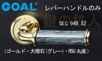 GOAL DLC94BS2レバーハンドル 玄関 交換 取替え大理石 ゴールド・大理石[グレー] ホワイトレバーハンドルと座のセット R5U丸座【送料無料】