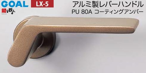 GOAL LXレバーハンドル LX-5 鍵(カギ) 交換 取替え用(ASLX)PU80Aコーティングアンバー6本ピンシリンダー・標準サムターン仕様■標準キー3本付き■【送料無料】