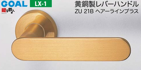 GOAL LX黄銅製レバーハンドル LX-1 交換 取替え用ZU 21B 22Bタイプブライトブラス・ヘアーラインブラス空錠仕様 (鍵・シリンダーなしタイプ)【送料無料】