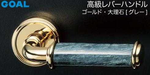 GOAL LX 高級レバーハンドル LX-5 鍵(カギ) 交換 取替え用DLC ゴールド 大理石【グレー】ディンプルキー V18シリンダー・標準サムターン仕様■標準キー3本付き■【送料無料】