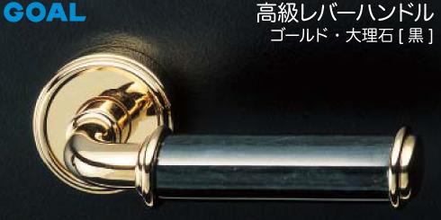 GOAL LX 高級レバーハンドル LX-5 鍵(カギ) 交換 取替え用HIBU ブライトブラス 大理石【黒】6本ピンシリンダー・標準サムターン仕様■標準キー3本付き■【送料無料】