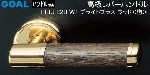 GOAL HIBU22B W1レバーハンドル 玄関 交換 取替え天然木 ブライトブラス・ウッド[楢]レバーハンドルと座のセット R5U丸座【送料無料】