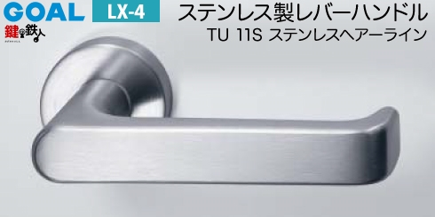 GOAL LXレバーハンドル LX-4・LX-45(ASLX) 鍵(カギ) 交換 取替え用TU 11S ステンレス・ヘアーライン非常解錠装置付・サムターン 仕様(LX-4=表示なし・LX-45=表示あり)【送料無料】