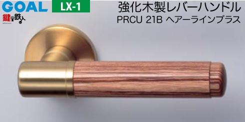 GOAL LX強化木製レバーハンドル LX-1 交換 取替え用PRCU 21B W8ヘアーラインブラス 水目桜強化木空錠仕様 (鍵・シリンダーなしタイプ)【送料無料】